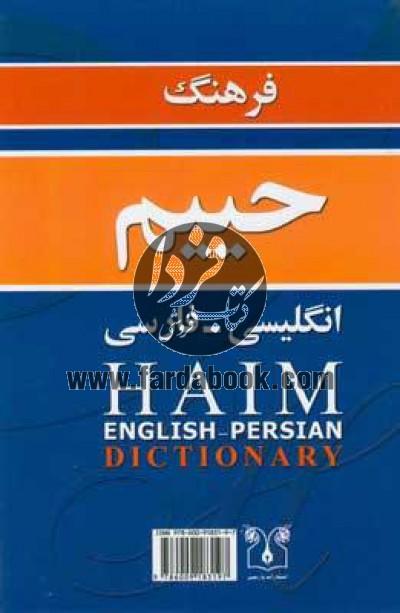 فرهنگ حییم جیبی- انگلیسی- فارسی