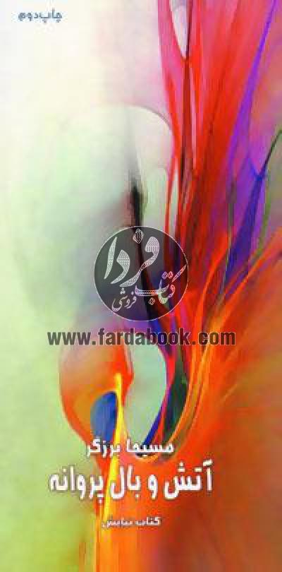 آتش و بال پروانه (کتاب نیایش)