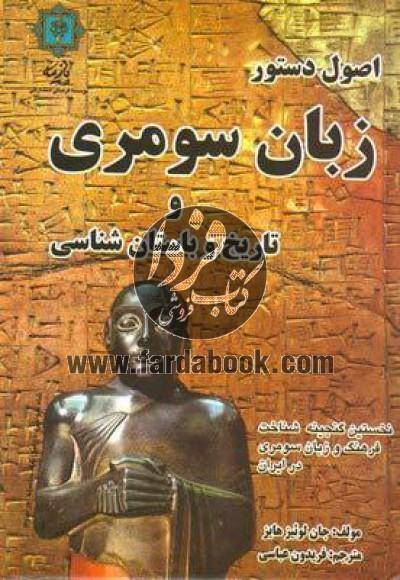 اصول دستور زبان سومری و تاریخ و باستانشناسی