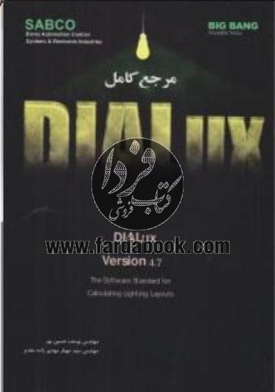 مرجع کامل DIALUX