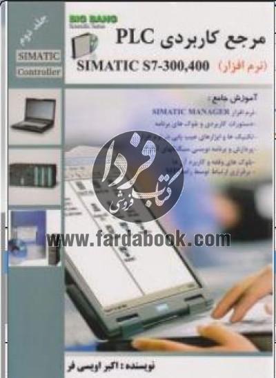 مرجع کاربردی plc  (جلد دوم)
