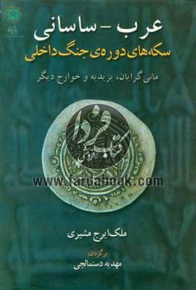 عرب، ساسانی- سکههای دورهی جنگ داخلی، مانیگرایان، یزدیه و خوارج دیگر
