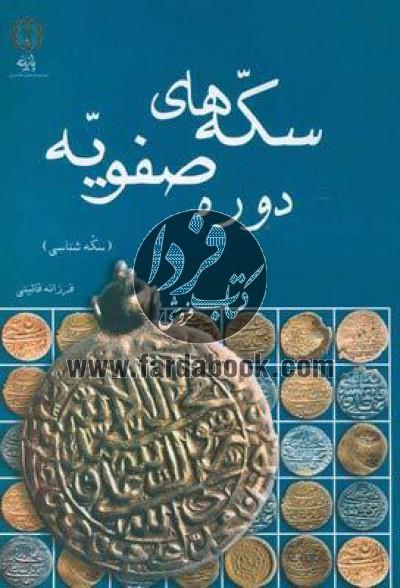 سکههای دوره صفویه- سکه شناسی