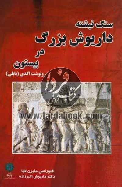 سنگ نبشته داریوش بزرگ در بیستون- رونوشت اکدی(بابلی)