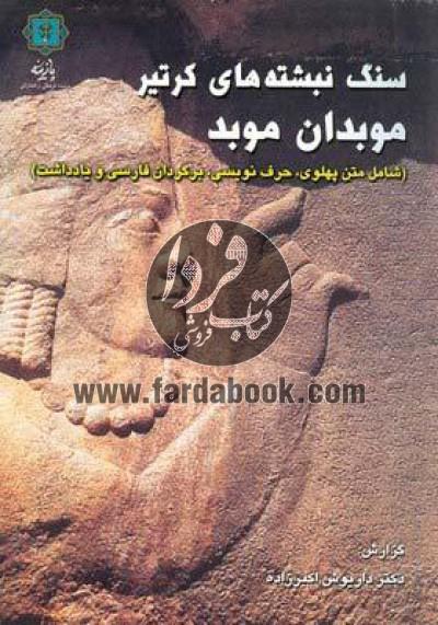 سنگ نبشتههای کرتیر موبدان موبد شامل متن پهلوی، حرفنویسی، برگردان فارسی و یادداشت