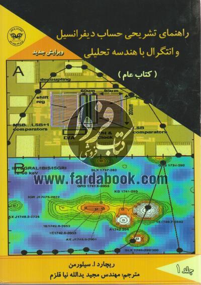 راهنمای تشریح حساب دیفرانسیل و انتگرال با هندسه تحلیلی (جلد اول) کتاب عام
