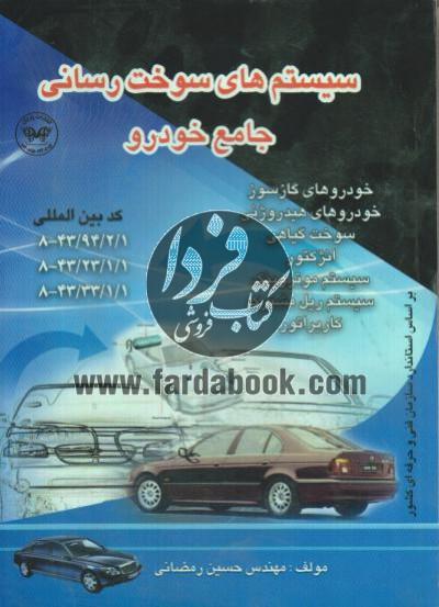سیستم های سوخت رسانی جامع خودرو