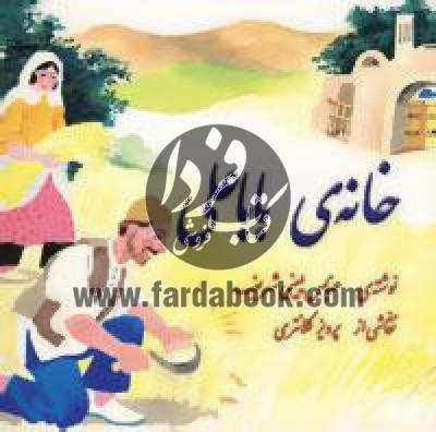 خانه ی بابا علی،همراه با سی دی (صوتی)