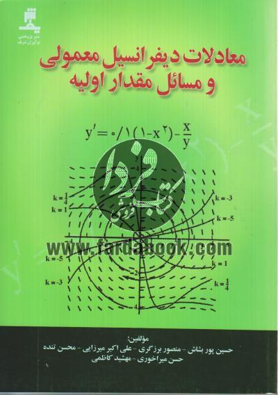 معادلات دیفرانسیل معمولی و مسایل مقدار اولیه
