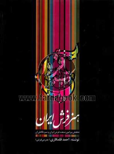 هنر فرش ایران - تحقیقی پیرامون صنعت فرش ایران و سیر تکاملی آن