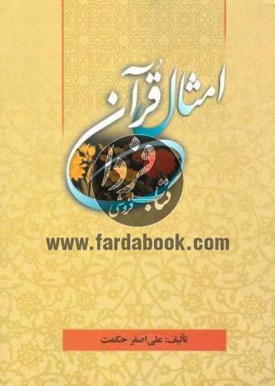 امثال قرآن