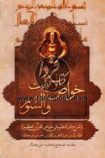 خواص الایات و السور - شرح الدرالنظیم فی خواص القرآن العظیم