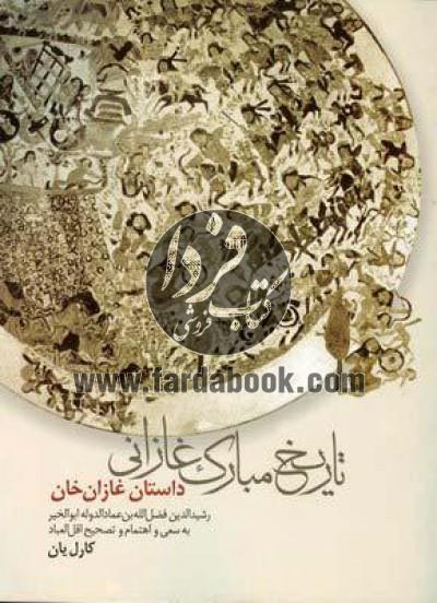 تاریخ مبارک غازانی - داستان غازان خان