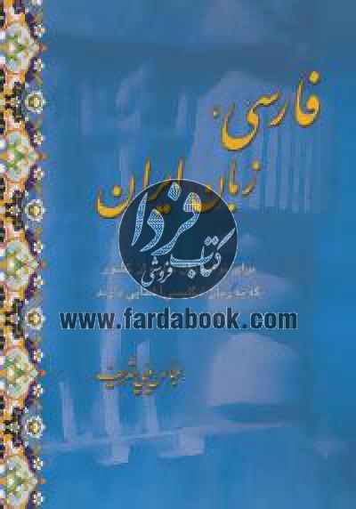 فارسی،زبان ایران (برای نوآموزان خارج از کشور که به زبان انگلیسی آشنایی دارند)