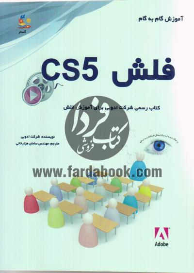 آموزش گام به گام فلش CS5