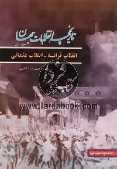 تاريخچه انقلابات جهان (3جلدي)