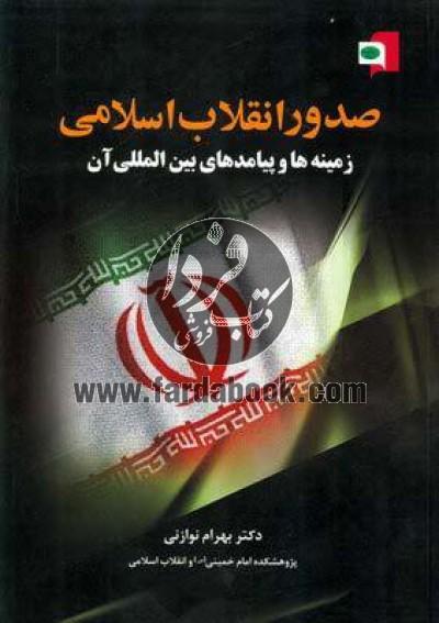 صدور انقلاب اسلامی زمینه ها و پیامدهای بین المللی آن