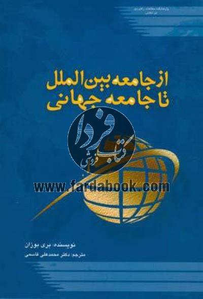 از جامعه بینالملل تا جامعه جهانی