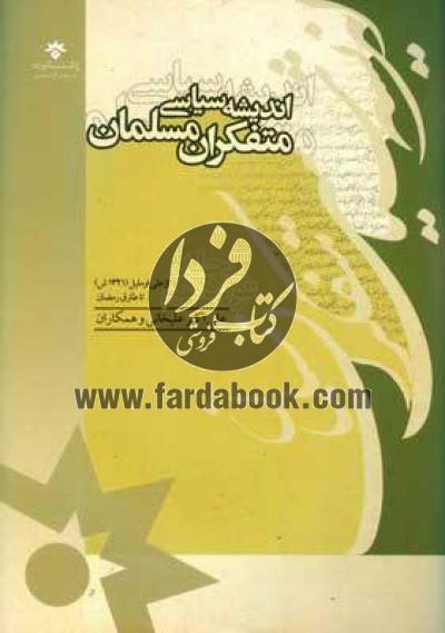 اندیشه سیاسی متفکران مسلمان ج19- از علی اوملیل (1321ش) تا طارق رمضان