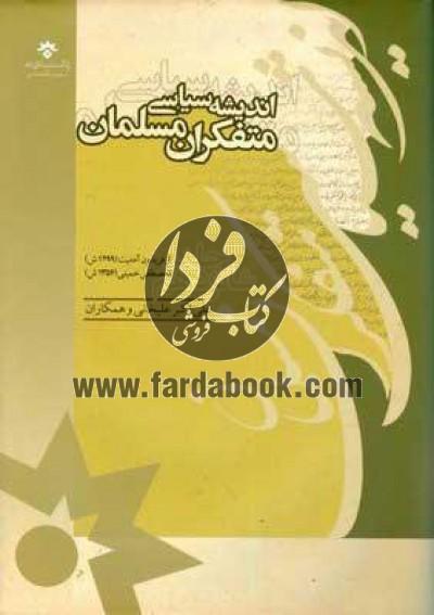 اندیشه سیاسی متفکران مسلمان ج16- از فریدون آدمیت (1299ش) تا مصطفی خمینی (1356ش)