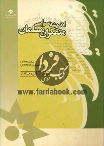 اندیشه سیاسی متفکران مسلمان ج14- از جمالزاده (1274ش) تا مهدی بازرگان (1373ش)