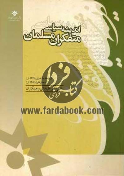 اندیشه سیاسی متفکران مسلمان (جلد 10) از عبدالله مازندرانی تا سعد زغلول