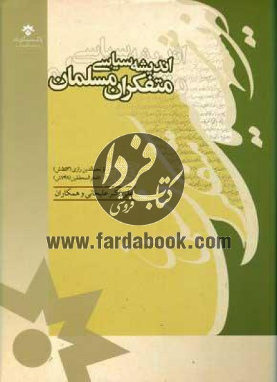 اندیشه سیاسی متفکران مسلمان (جلد 4) از نجم الدین رازی تا فخر المحققین