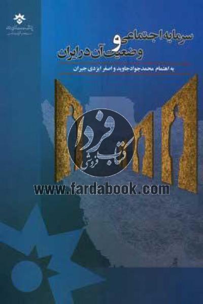 سرمایه اجتماعی و وضعیت آن در ایران