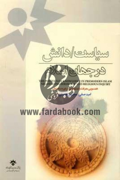 سیاست، دانش در جهان اسلام- همسویی معرفت و ایدئولوژی در دوره سلجوقی