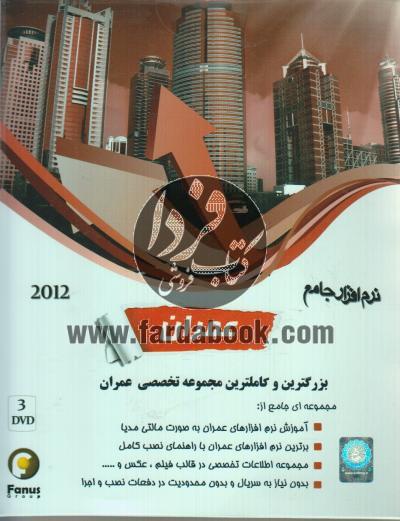 نرم افزار جامع عمران 2012