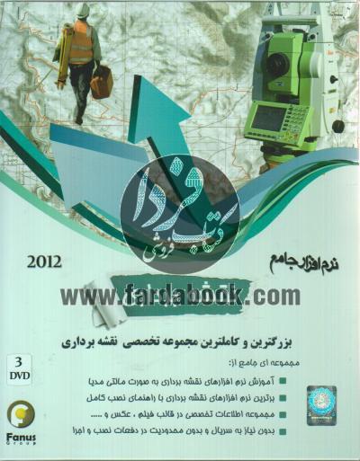 نرم افزار جامع نقشه برداری 2012