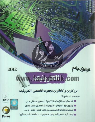 نرم افزار جامع الکترونیک 2012
