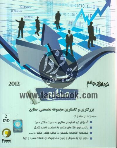 نرم افزار جامع صنایع 2012