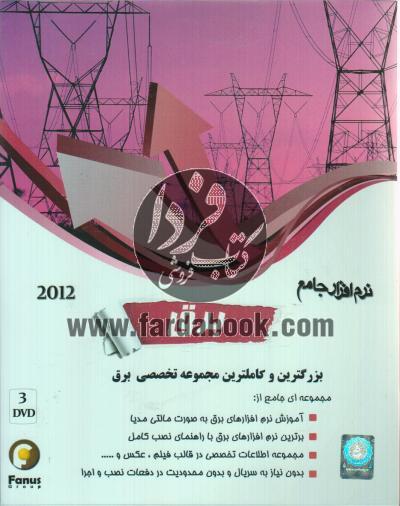 نرم افزار جامع برق 2012