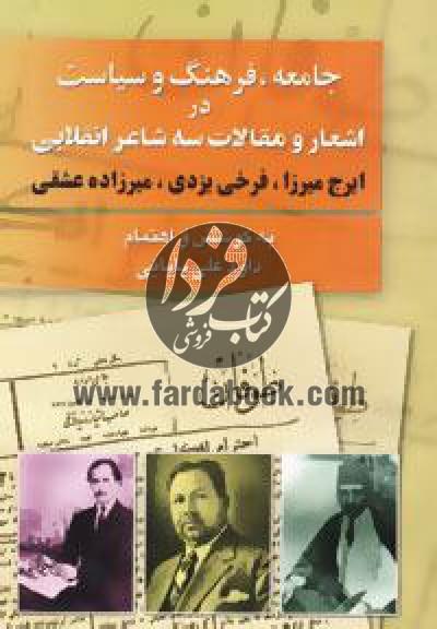 جامعه،فرهنگ و سیاست در اشعار و مقالات سه شاعر انقلابی:ایرج میرزا،فرخی یزدی،میرزاده عشقی