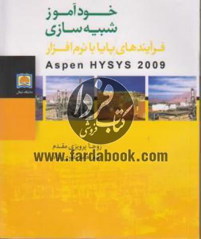 خودآموز شبیه سازی فرایندهای پایا با نرم افزارAspen HYSYS 2009