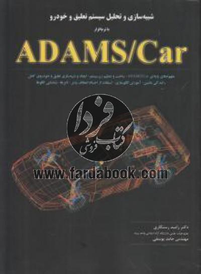 شبیه سازی و تعلیق خودرو(adams/car)
