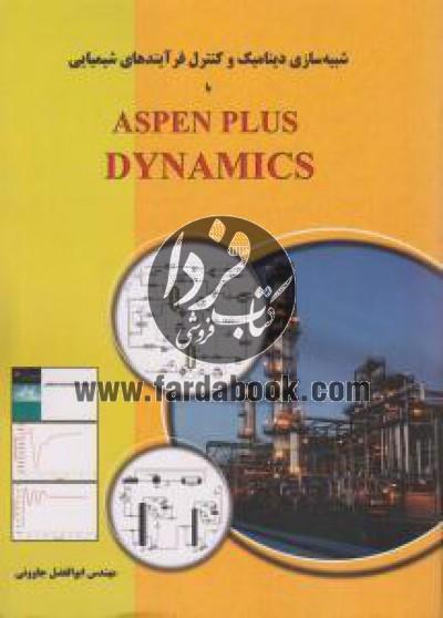شبیه سازی دینا میک و کنترل فرآیندهای شیمیایی با ASPEN PLUS DYNAMICS