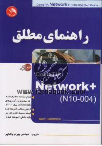 راهنمای مطلق + NETWORK