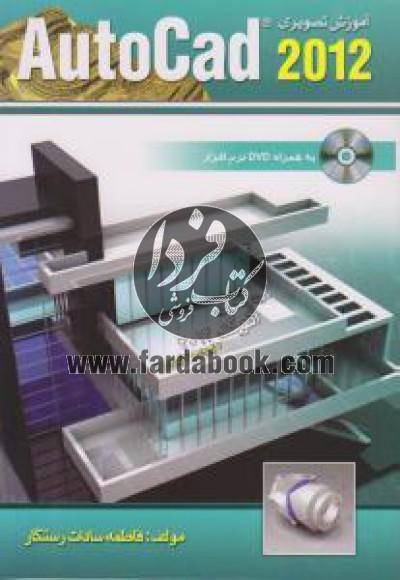 آموزش تصویری Auto CAD 2012