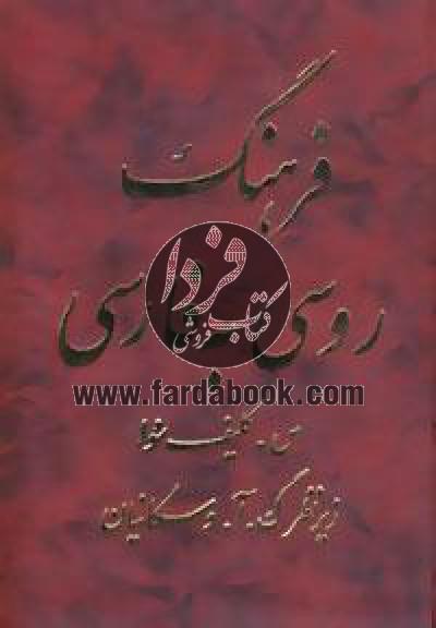 فرهنگ روسی به فارسی