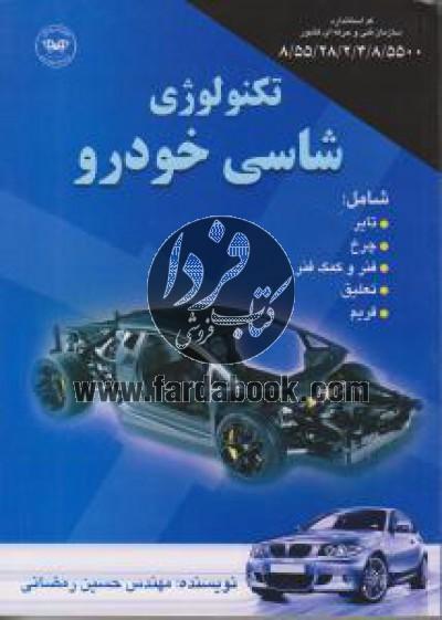 تکنو لوژی شاسی خودرو