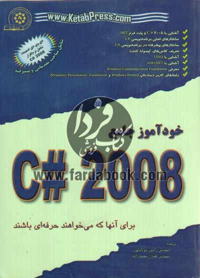 خود آموز جامع C#2008