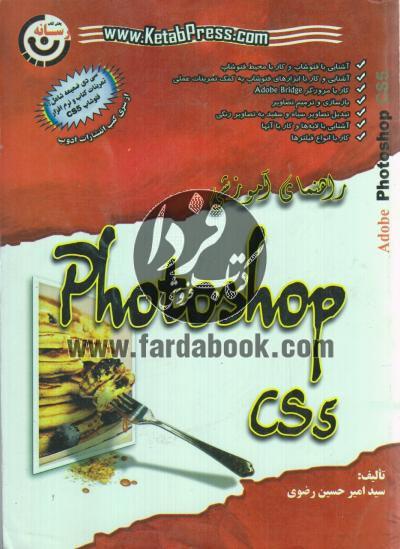راهنمای آموزشی Photoshop CS5