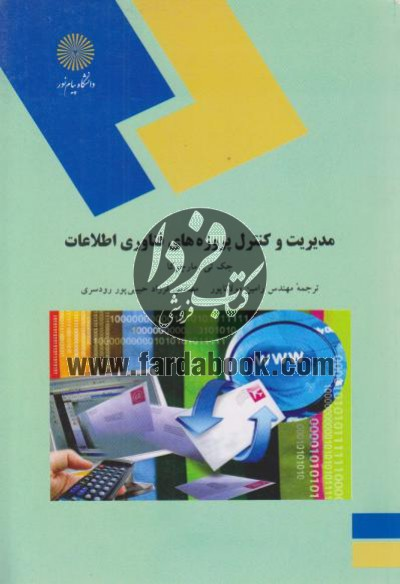 مدیریت و کنترل پروژه های فناوری اطلاعات