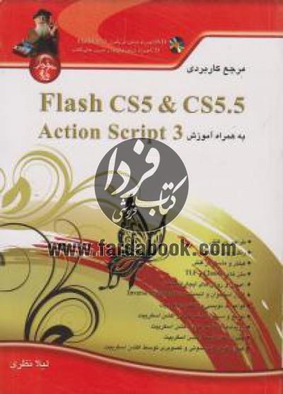 مرجع کاربردی Flash CS5 CS.5به همراه آموزشAction Script 3