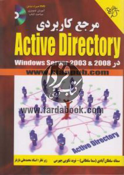مرجع کاربردی Active Directoryدر ویندوز سرور2003.2008