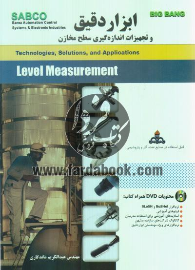 ابزار دقیق و تجهیزات اندازه گیری سطح مخازن