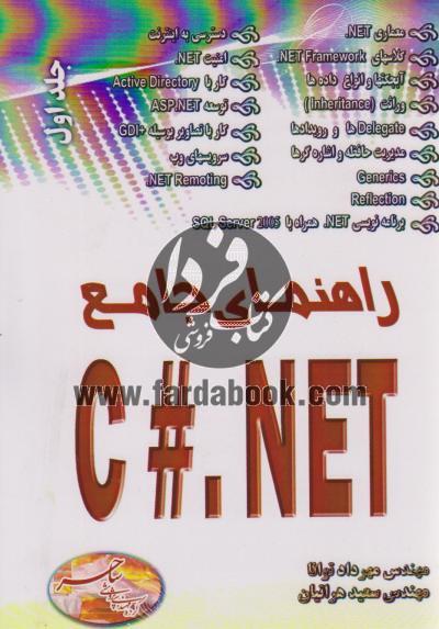 راهنمای جامع c#.net  جلد اول