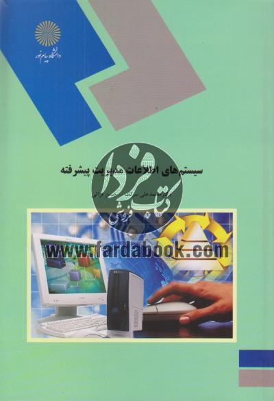 سیستم های اطلاعات مدیریت پیشرفته